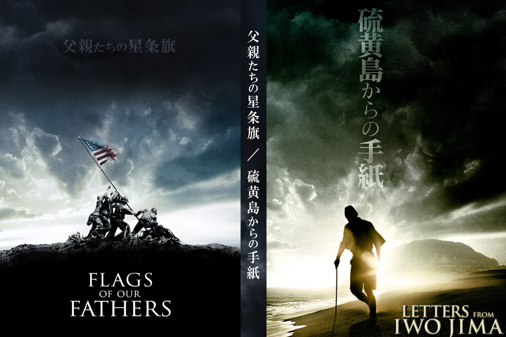 Flags-of-Our-Fathers_letter-from-iojima.jpg